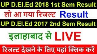 UP DElEd Up BTC First 1st Semester Result // UP BTC 2nd Second Sem Result 2019-2020/offical update