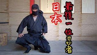 他是日本「最後一位忍者」,飛簷走壁超厲害,卻因「這樣」不願再找接班人,代表忍術將要失傳... | Man Sir 文化台 thumbnail