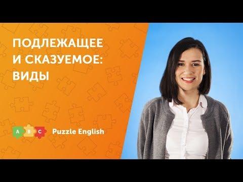 Подлежащее и сказуемое в английском языке