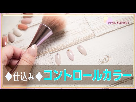 【セルフネイル】自爪風☆美しい爪に見せる裏技