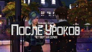 The Sims 4 | Сериал | После Уроков | 4 серия