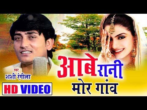 शशी रंगीला-Cg Song-Kabhu Aabe Rani Mor Ganv-Shashi Rangila-New Chhattisgarhi Geet Video HD 2018-AVM