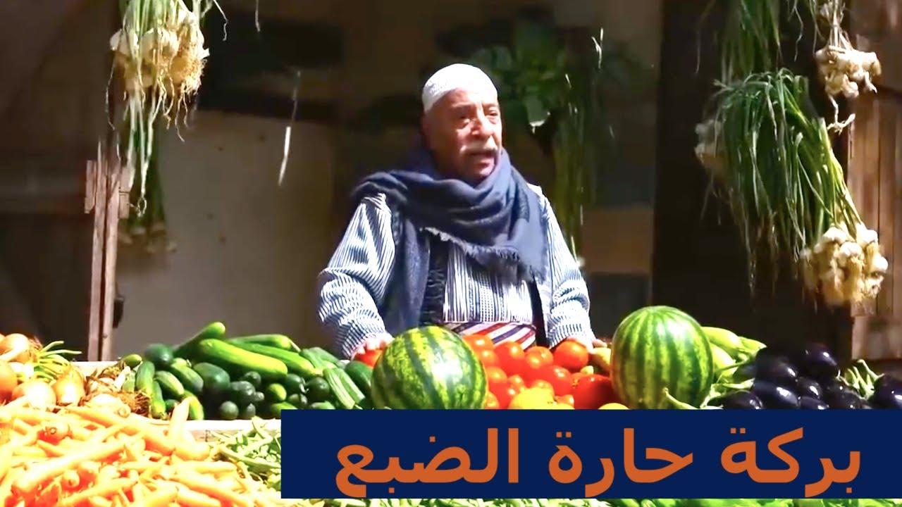 ابو مرزوق لانه ابن حلال، الله يسرلو زلمة اعطاه دكانه واعضاوات الحارة يبحثون العوده