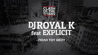 DJ Royal K - Πόλη του θεού feat. Explicit