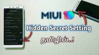 MIUI 10 ரகசியம் | MIUI 10 Top Secret Features | MIUI 10 Tricks and Tips