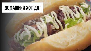 Домашний хот-дог видео рецепт | простые рецепты от Дании