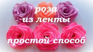 видео Розы из атласных лент своими руками пошаговая инструкция
