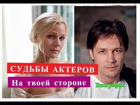На твоей стороне СУДЬБЫ АКТЕРОВ Биография