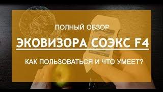 СОЕКС Эковизор F4 відео огляд нітратомір дозиметра