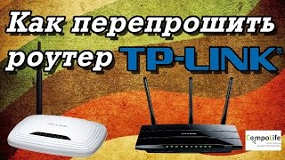 Как перепрошить wifi роутер TP-Link (любая модель)
