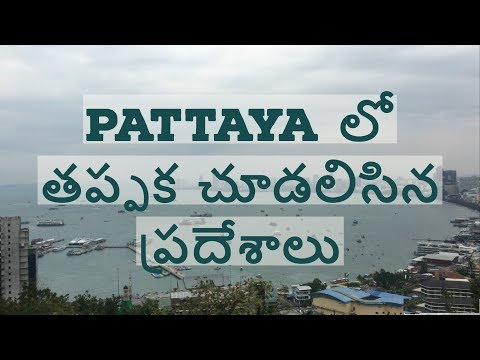 Places to visit in Pattaya in Telugu || Thailand tour