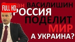 РОССИЯ ПОДЕЛИТ МИР! – Роман ВАСИЛИШИН – Последнее – Новый год 2017 янукович и венок