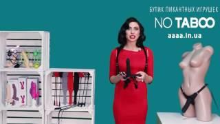 Секс шоп Украина. Обзор секс игрушек от NO TABOO. Страпоны из чистого 100% силикона.