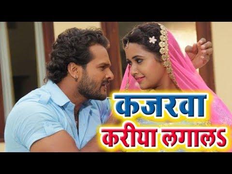 Khesari Lal Yadav का सुपर हिट गाना - Kajarwa Kariya Lagala - Latest New Song 2019, Swatantra Yadav