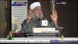 شاهد: الشيخ الحويني يستكمل سلسلة محاضراته في علم الحديث