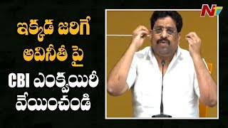 Buddha Venkanna Demands CBI Inquiry On Sand Mafia And Mining Cases | NTV