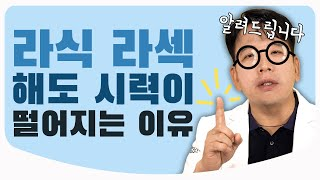 [Eng Sub] 라식/라섹/스마일 부작용 & …