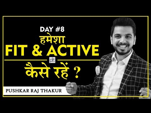 How to Stay Fit & Active Always || PRT