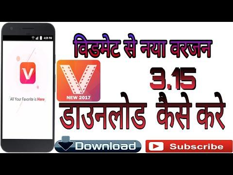 Vidmate new version download kaise kare