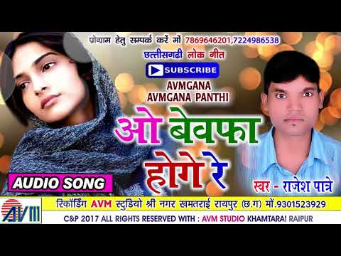 Cg song- O bewafa hoge re-Rajesh patre-New hit Chhattisgarhi geet-HD DJ video 2017-AVM STUDIO RAIPUR