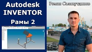 Рамы 2. Курс Эффективная работа в Autodesk Inventor 2. Уроки.  | Роман Саляхутдинов.