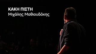 Κακή Πίστη / Special - Μιχάλης Μαθιουδάκης