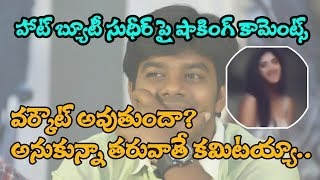 Actress Shocking Comments on Sudigali Sudheer | Software Sudheer Movie | #TopTeluguMedia
