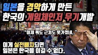 일본을 경악하게 만든 한국의 게임체인저 무기개발 계획 - 이게 실전배치되면 일본의 공군과 해군은 한국을 이길 수 없다.