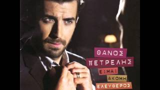 Thanos Petrelis - Aman kai pws (Official song release - HQ)