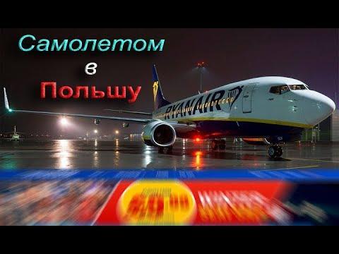 Самолетом Ryanair в