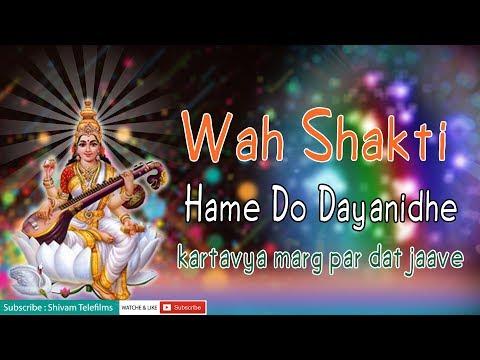 Wah shakti hame do dayanidhe kartavya marg par dat jaave || Prayer in School 2018 ||