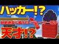 【Minecraft】ハッカー!?天才!?ヤバい速度で足場を作るプレイヤー現る!?