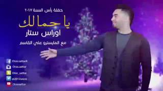 غنية هلا هلا يا جمالك ومعزوفة وماني علي قاسم
