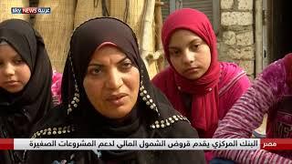 مصر.. البنك المركزي يقدم قروض الشمول المالي لدعم المشروعات الصغيرة