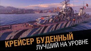 Крейсер Будённый - лучший на уровне [world of warships 0.5.4]