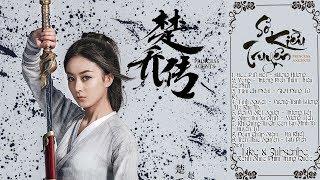 [ Playlist] Nhạc Phim Đặc Công Hoàng Phi Sở Kiều Truyện - Nhạc Phim Trung Quốc Hay Nhất 2018