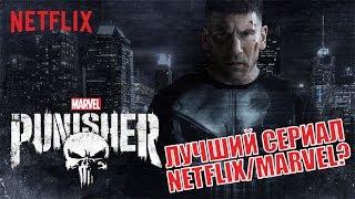 Каратель 2017 — Лучший сериал Netflix/Marvel?🎬 Мнение и обзор сериала The Punisher 2017