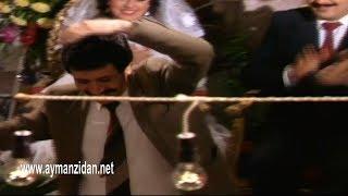 رقص محمد شيخ نجيب في عرس اخوه ايمن زيدان من مسلسل حصاد السنين