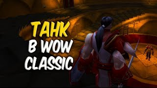 ГАЙД ПО ТАНКОВАНИЮ в World of Warcraft Classic