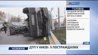 ДТП у Києві: 5 постраждалих