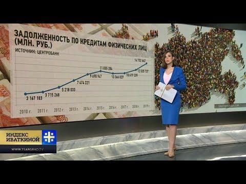 Ограбил банк – погасил долг: вся правда о кредитах в России