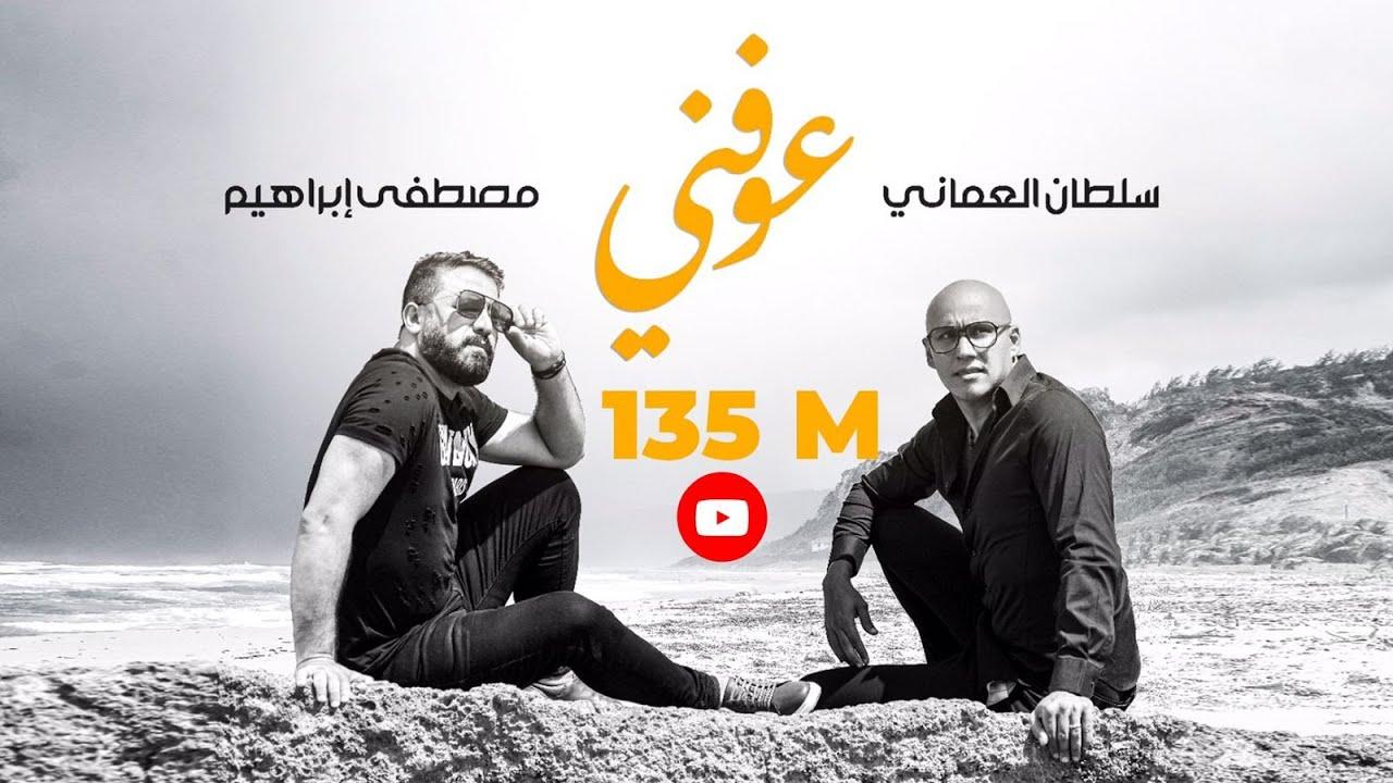 سلطان العماني | مصطفى ابراهيم - عوفني ( حصريا) 2020