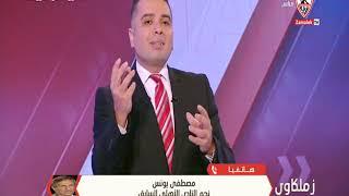 مصطفى يونس: ألوم على إدارة الأهلى التأخر فى التفاوض مع رمضان صبحى..هو من حقة تأمين مستقبله - زملكاوى