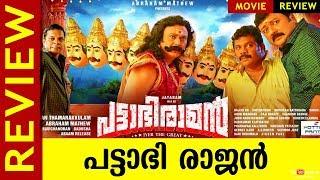Pattabhiraman Malayalam movie Review | Jayaram | Kaumudy TV