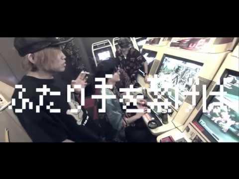【MV】空のオルゴール/PK shampoo