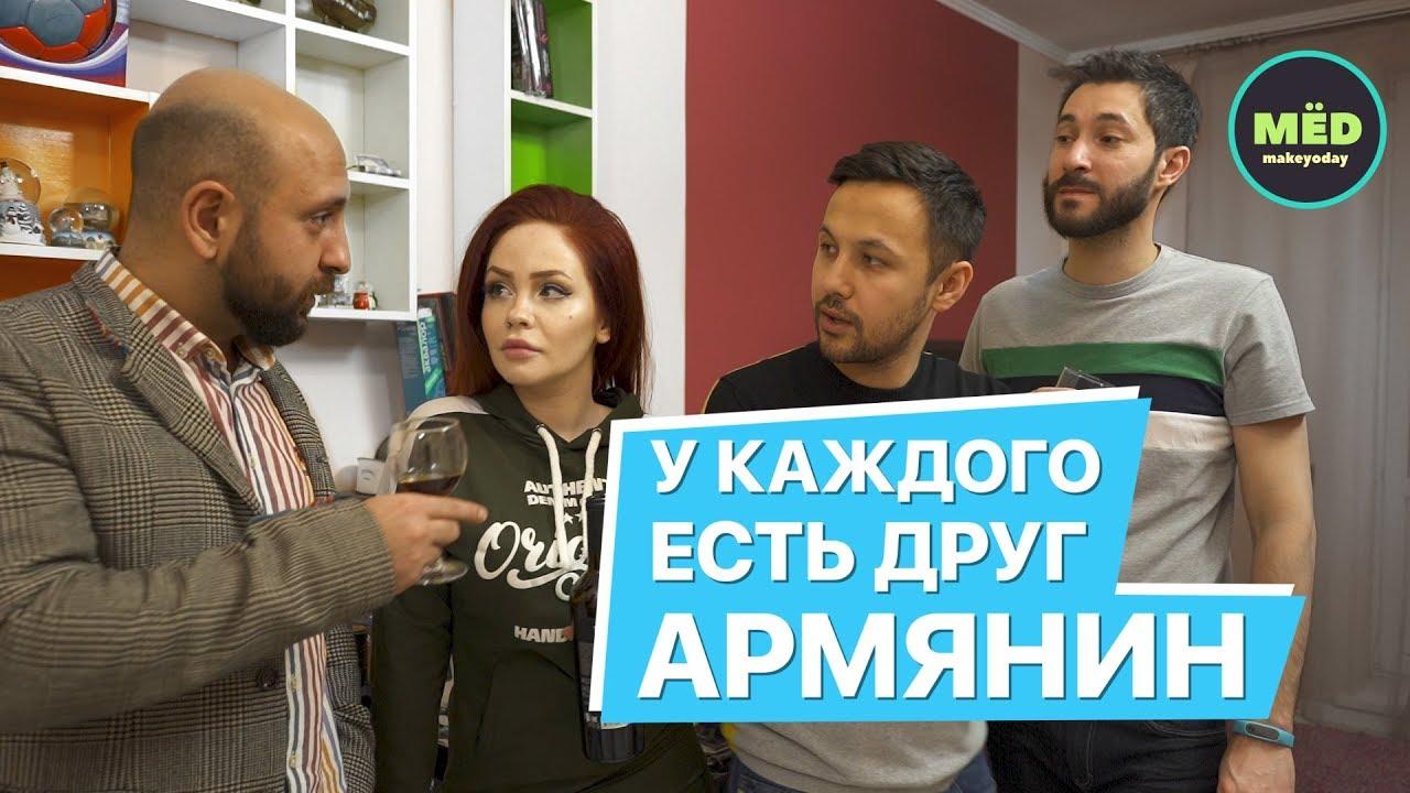 У каждого есть друг армянин