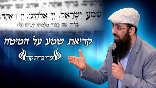 הרב יעקב בן חנן - מי שלא קורא ק''ש שעל המיטה זה בן אדם פראייר