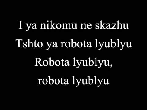 t.A.T.u. - Robot Romanized lyrics/Тату - Робот текст