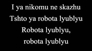 t.A.T.u. - Robot Romanized lyrics/Тату - Робот текст mp3