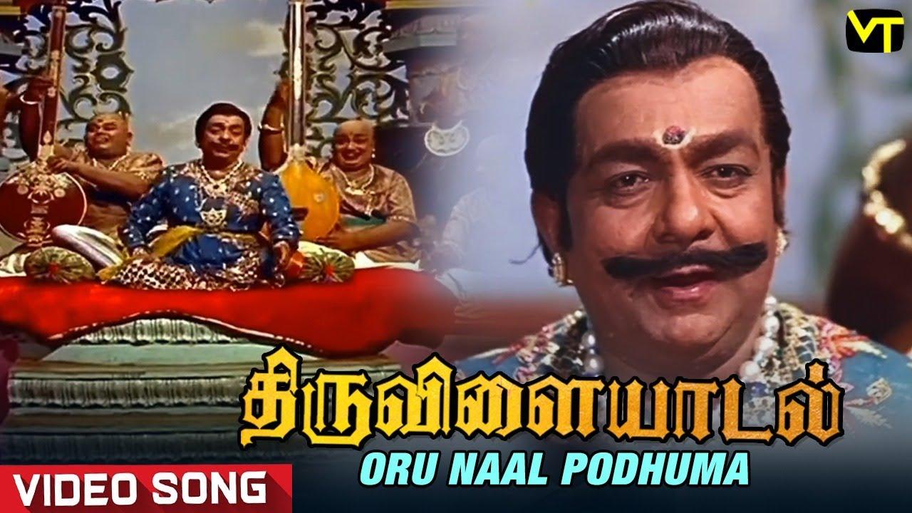 Oru Nal Podhuma Video Song   Thiruvilaiyaadal Movie Songs   Sivaji ...